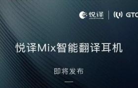 悦译Mix翻译耳机产品曝光 竟支持30种语言实时翻译