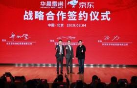 华晨雷诺与京东达成战略合作 打造汽车O2O营销新生态