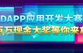 益链科技Dapp应用开发大赛启动在即 总奖高达200余万!
