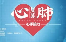 高一生2019心肺复苏心手接力公益活动盛大起航 【高一生】