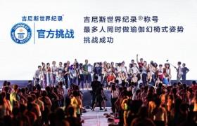 一加携手lululemon成功挑战吉尼斯世界纪录