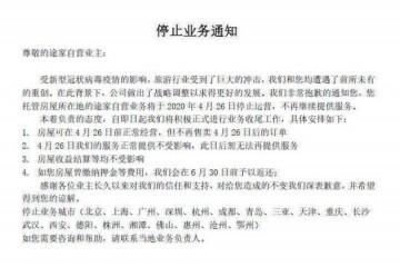途家民宿4月26日后中止20城直营事务