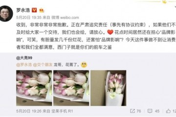 罗永浩带货520鲜花礼盒再翻车最全官方回应来了