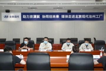 擎动京津冀 北京现代沧州工厂协同发展新蓝图