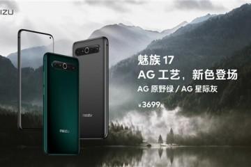8.3魅族17全新配色发布,AG工艺强势来袭!