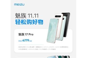 24期免息补贴300元,魅族17Pro乌金色火热开启双十一预售!