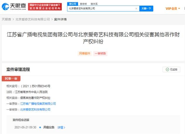 江苏广电起诉爱奇艺侵权本案将于5月21日开庭