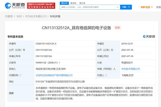 华为公开卷曲屏电子设备专利