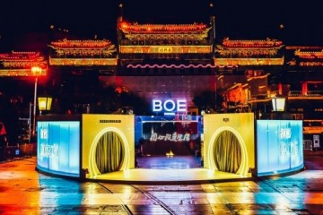 "BOE(京东方) ""你好BOE""美好生活馆全面启动 创新科技赋能品质生活"